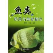 鱼类药用与美食制作