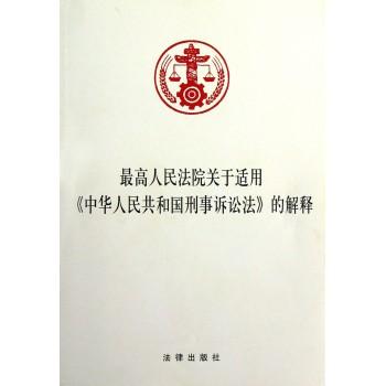 *高人民法院关于适用中华人民共和国刑事诉讼法的解释