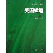 美国绿道/风景道规划与管理丛书