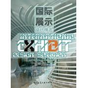 国际展示设计精选