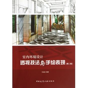 室内环境设计透视技法与手绘表现(第2版)