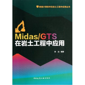 Midas\GTS在岩土工程中应用(附光盘)/数值计算软件在岩土工程中应用丛书