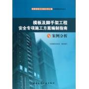 模板及脚手架工程安全专项施工方案编制指南与案例分析(附光盘)/危险性较大分部分项工程方案编制系列丛书