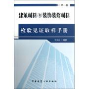 建筑材料和装饰装修材料检验见证取样手册(第2版)