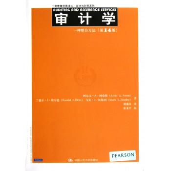 审计学(一种整合方法**4版)/会计与财务系列/工商管理经典译丛