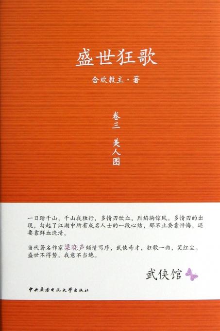 盛世狂歌(卷3美人图)(精)