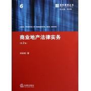 商业地产法律实务(第2版)/盈科律师丛书