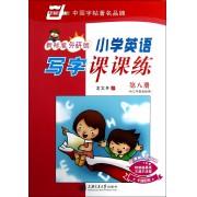 小学英语写字课课练(新标准外研版第8册供3年级起始用)