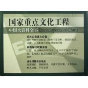 中国大百科全书(上下第2版精粹本)(精)
