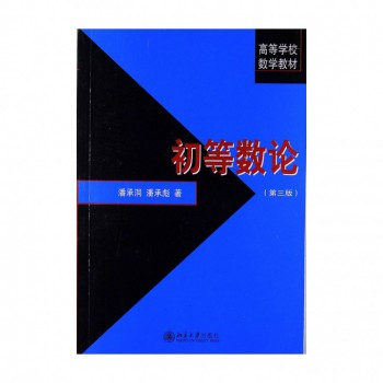 初等数论(第3版高等学校数学教材)