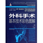 外科手术基本技术彩色图解(附光盘)(精)/中华手术彩图全解