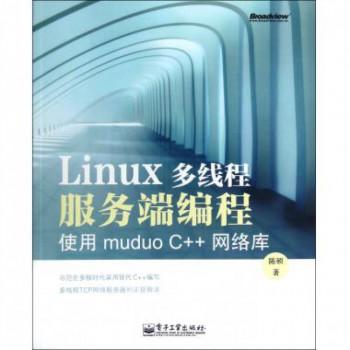 Linux多线程服务端编程(使用muduo C++网络库)