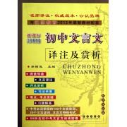 初中文言文译注及赏析(新课标与江苏教育2013年最新教材教材配套)