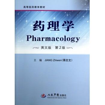 药理学(英文版第2版高等医药教育教材)