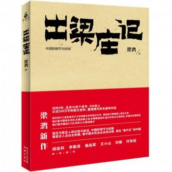 出梁庄记(中国的细节与经验)