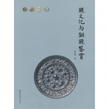 镜文化与铜镜鉴赏
