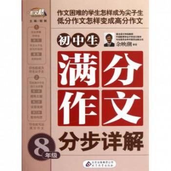 初中生满分作文分步详解(8年级)/作文桥