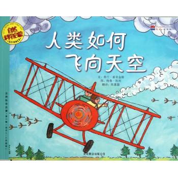 人类如何飞向天空(适合5-9岁阅读)/自然科学启蒙