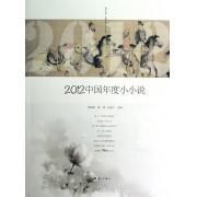 2012中国年度小小说