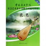 琵琶(1级-5级中国音乐学院社会艺术水平考级全国通用教材)