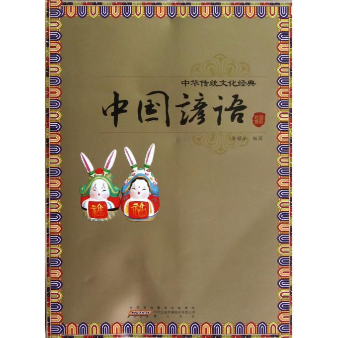 《中华传统文化》的谚语