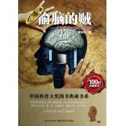 偷脑的贼--潘家铮院士科幻作品选/中国科普大奖图书典藏书系
