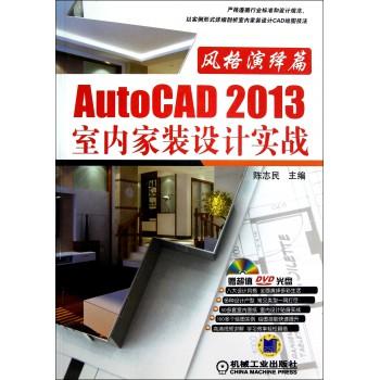 AutoCAD2013室内家装设计实战(附光盘风格演绎篇)