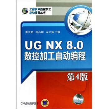 UG NX8.0数控加工自动编程(附光盘第4版)/工程软件数控加工自动编程丛书