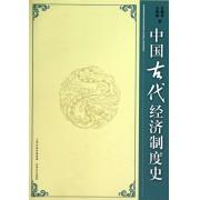 中国古代经济制度史