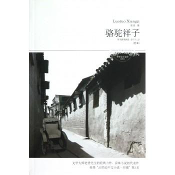 骆驼祥子/世界文学文库