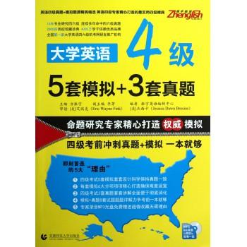 大学英语4级5套模拟+3套真题(附光盘)