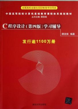 C程序设计<第4版>学习辅导(中国高等院校计算机基础教育课程体系规划教材)