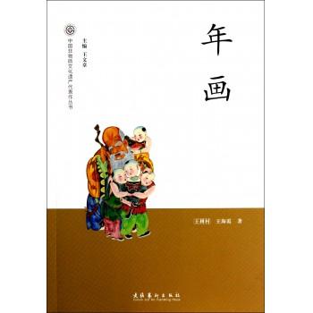 年画/中国非物质文化遗产代表作丛书