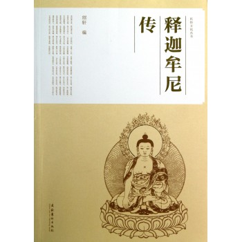 释迦牟尼传/民俗文化丛书