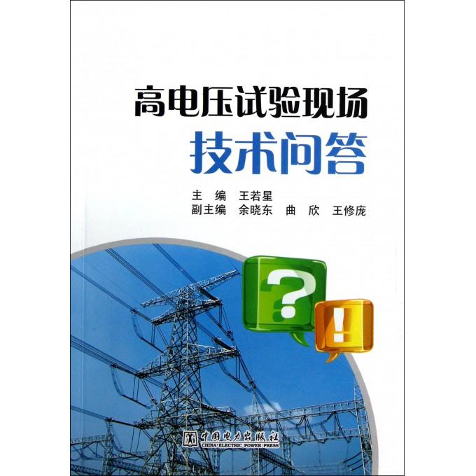 高电压试验现场技术问答