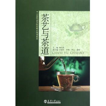 茶艺与茶道(示范性高等院校精品规划教材)