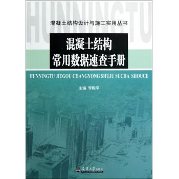 混凝土结构常用数据速查手册/混凝土结构设计与施工实用丛书