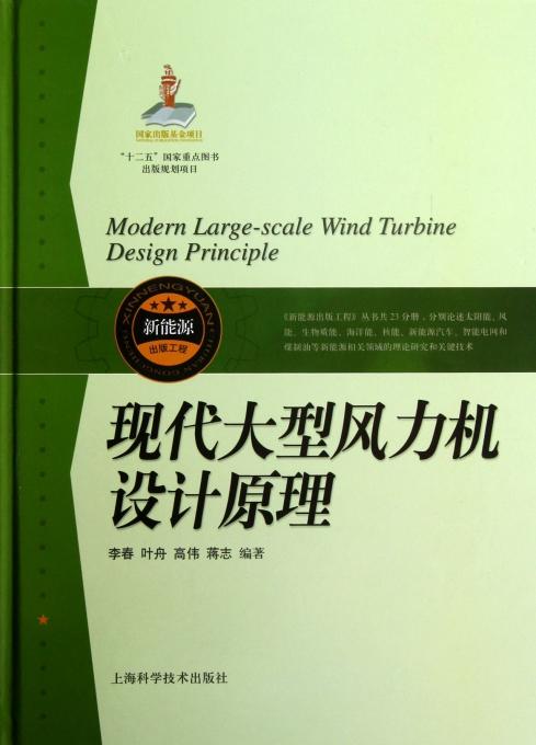 现代大型风力机设计原理(精)