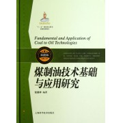 煤制油技术基础与应用研究(精)