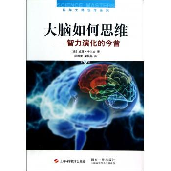 大脑如何思维--智力演化的今昔(第2版)/科学大师佳作系列