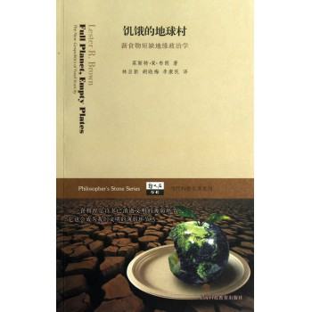 饥饿的地球村(新食物短缺地缘政治学)/当代科普名*系列/哲人石丛书