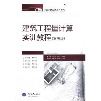 建筑工程量计算实训教程(重庆版广联达计量计价实训系列教程)
