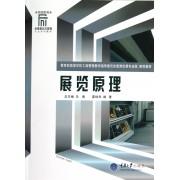 展览原理(全国高职高专会展策划与管理专业系列教材)