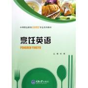 烹饪英语(中等职业教育中餐烹饪专业系列教材)