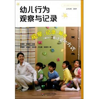 幼儿行为观察与记录/幼儿园教育活动运用丛书
