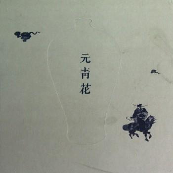 元青花(精)