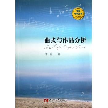 曲式与作品分析/音乐考研丛书