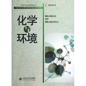 化学与环境/化学与生活系列丛书