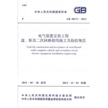 电气装置安装工程盘柜及二次回路接线施工及验收规范(GB50171-2012)/中华人民共和国国家标准