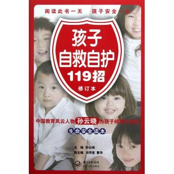 孩子自救自护119招(修订本)